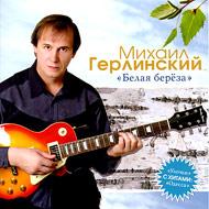 Gerlinskij Mihail - Belaja berjoza...