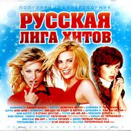 Russkaja Liga Hitov - Populjarnyj S...