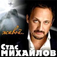 Mihajlov Stas - Zhivoj...