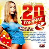 Gorjatchaja 20-ka Radioefira...