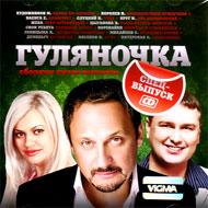 Guljanotchka - Sbornik hitov shanso...