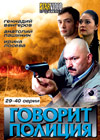 Govorit Policija - Tom 3