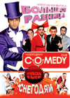 Novogodnie programmy 2012. - Comedy Club + 3in1