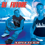 DJ Future - Hotchu tebja...