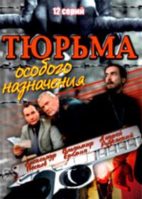 Тюрьма особого назначения (1-12 серии из 12) (2007) DVDRip